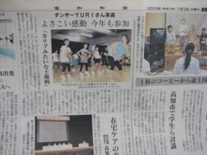 7月12日付 高知新聞